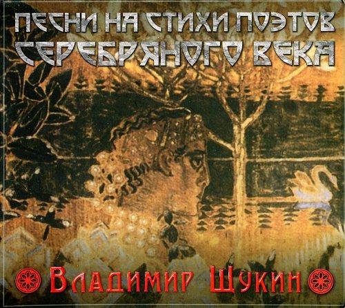 Щукин Владимир - Песни на стихи поэтов серебряного века (2000)