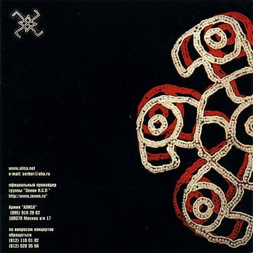 АлисА - Солнцеворот (2000 К. Кинчев; JRC, Болiдиск, Ukraine)