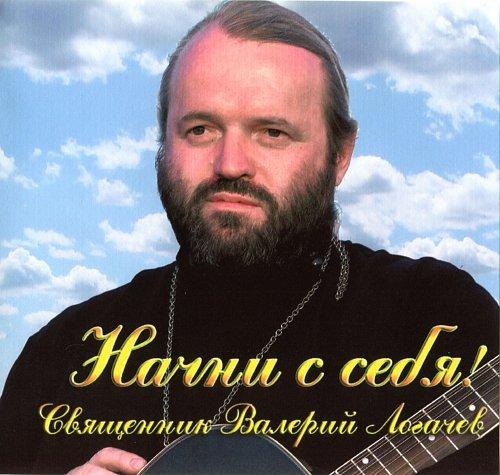 Логачев Валерий священик - Начни с себя!