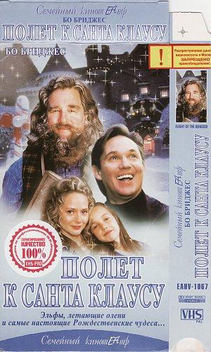 Christmas Secret, The / Полёт к Санта Клаусу (2000)