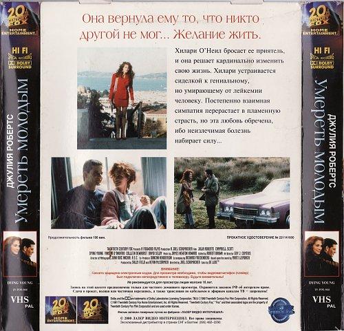 Dying Young / Умереть молодым (1991)