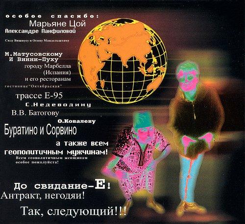Кинчев и Рикошет – Геополитика (1998 К. Кинчев; 2000 Extraphone, Россия)