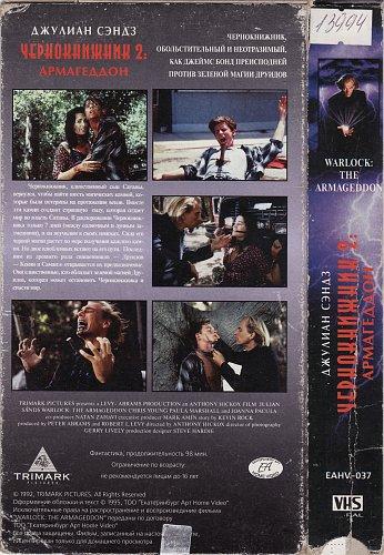 Warlock: The Armageddon / Чернокнижник 2: Армагеддон (1993)