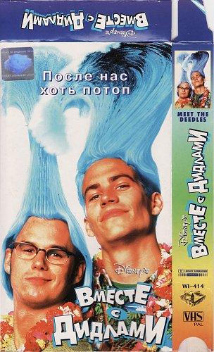 Meet the Deedles / Вместе с Дидлами (1998)