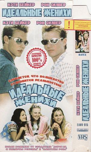 Ratz / Идеальные женихи (2000)