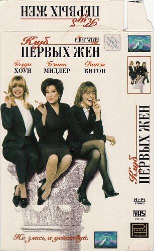 First Wives Club, The / Клуб первых жён (1996)