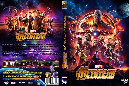 Мстители: Война бесконечности/ Avengers: Infinity War (2018)