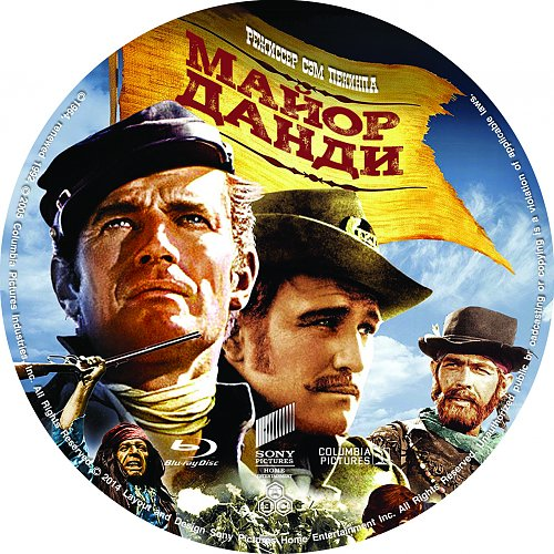 Major Dundee / Майор Данди (1964)