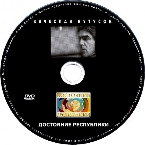 Бутусов Вячеслав - ДОстояние РЕспублики (2011)