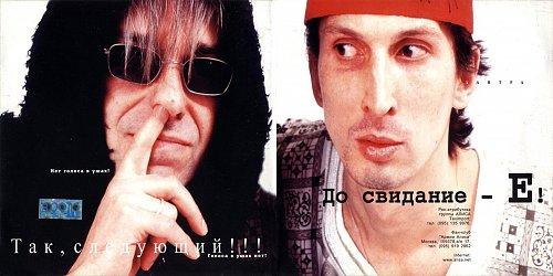 Кинчев и Рикошет – Геополитика (1998 К. Кинчев; 2000 Extraphone, Россия / Boom Records, Ukraine)