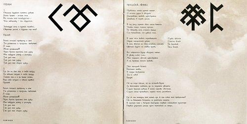 Туана - Четвертое измерение (2009)