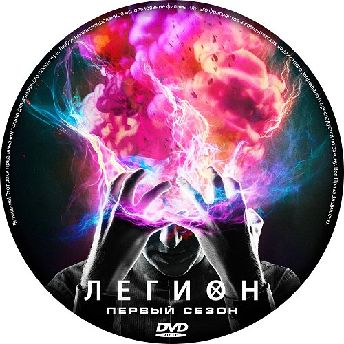 Легион / Legion (2017)