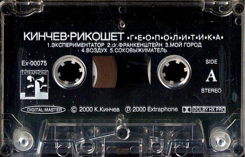 Кинчев и Рикошет - Геополитика (1998/2000 К. Кинчев; 2000 Extraphone, Россия)