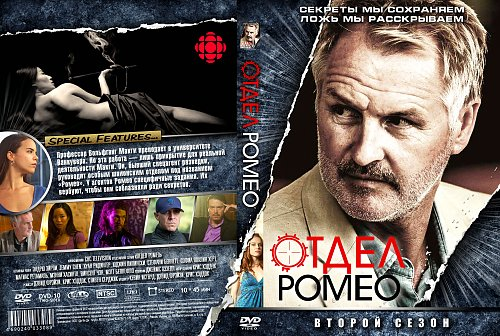 Отдел Ромео / The Romeo Section (22015 - ...)