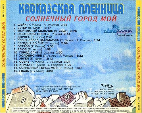 Кавказская Пленница - Солнечный Город Мой (1996)