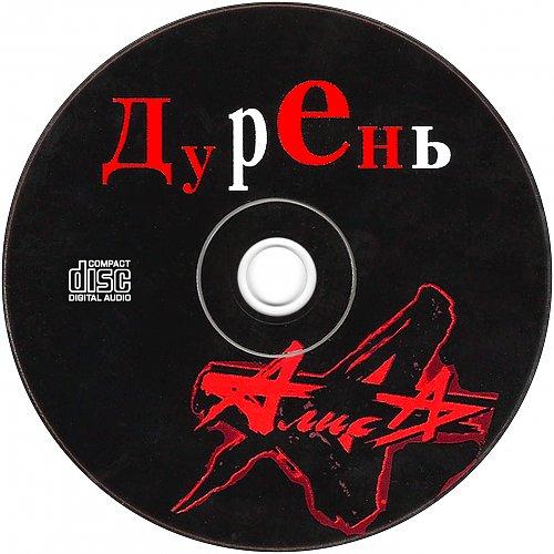 АлисА - Дурень (1997 К. Кинчев; Extraphone, Россия)