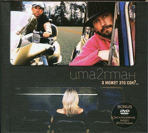 Уматурман - А может это сон (2005)
