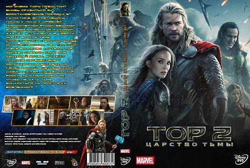 Тор 2: Царство тьмы/ Thor 2: Thor: The Dark World