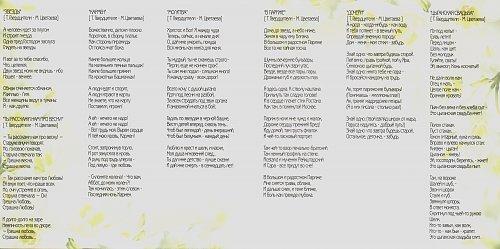 Гвердцители Тамара - Баллады на стихи Марины Цветаевой (2010)
