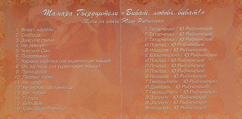 Гвердцители Тамара - Виват, любовь, виват! (2006)