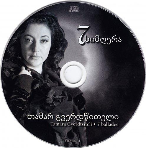 Гвердцители Тамара - 7 Баллад (2011)