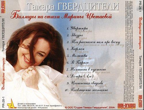 Гвердцители Тамара - Посвящение женщине (2004)