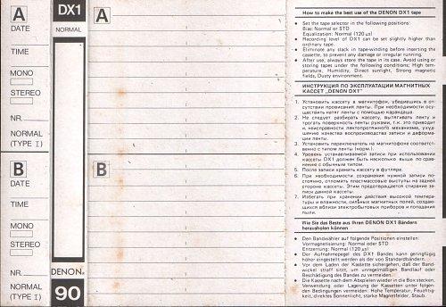 Обложки стандартных аудиокассет разных заводов