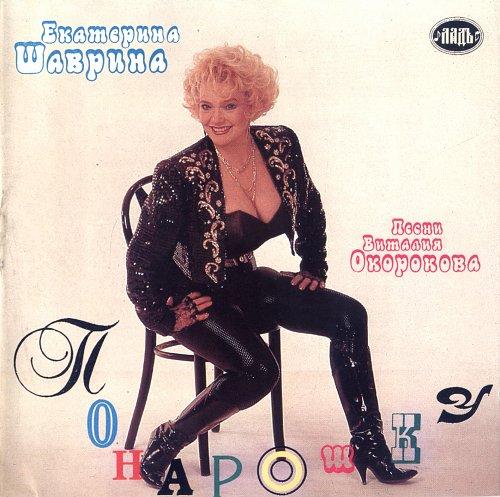 Шаврина Екатерина - Понарошку (1994)