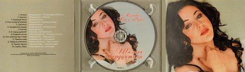 Гвердцители Тамара - Музыка-Храм Души (2009)