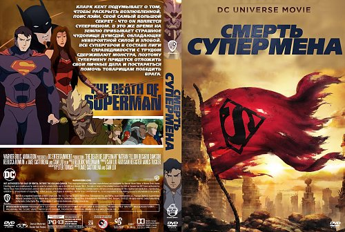Смерть Супермена / The Death of Superman (2018)