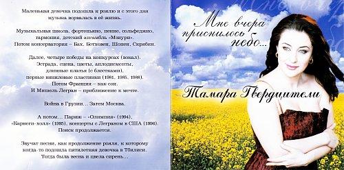 Гвердцители Тамара - Мне вчера приснилось небо (2002)
