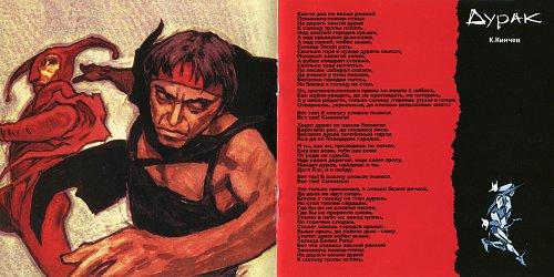 АлисА - Черная метка (1994 К. Кинчев; 2014 Мистерия Плюс, UEP-CD, Инновационные Технологии, Россия)