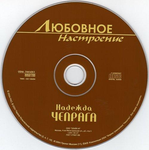 Чепрага Надежда - Любовное настроение (2004)