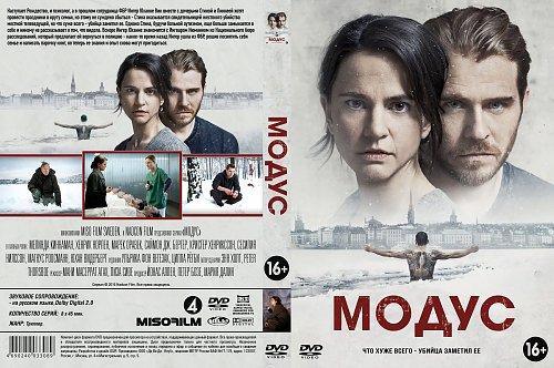 Модус / Modus (2016)