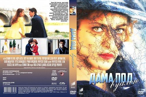 Дама под вуалью / La dama velata (2016)