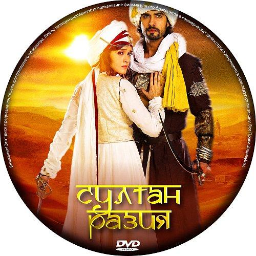 Султан Разия / Razia Sultan (2015)