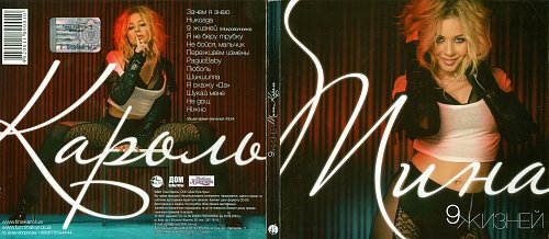 Кароль Тина - 9 жизней (2010)