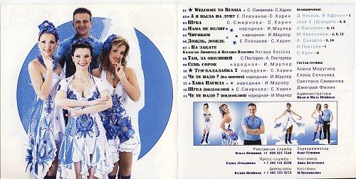 Балаган Лимитед - Welcome to Russia (2006)