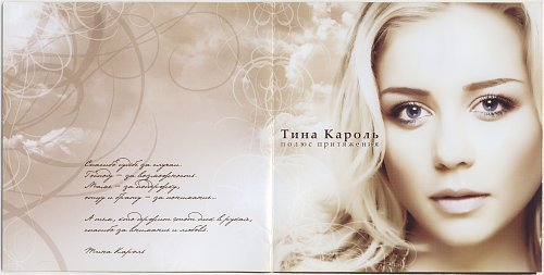 Кароль Тина - Полюс притяжения (2007)