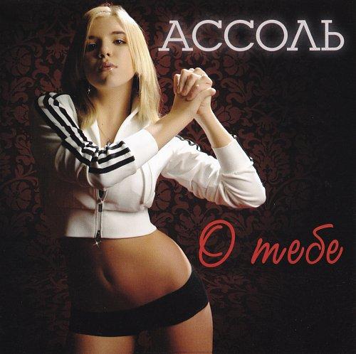 Ассоль - О тебе (2008)