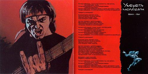 АлисА - Черная метка (1994 АлисА; Moroz Records, Россия)