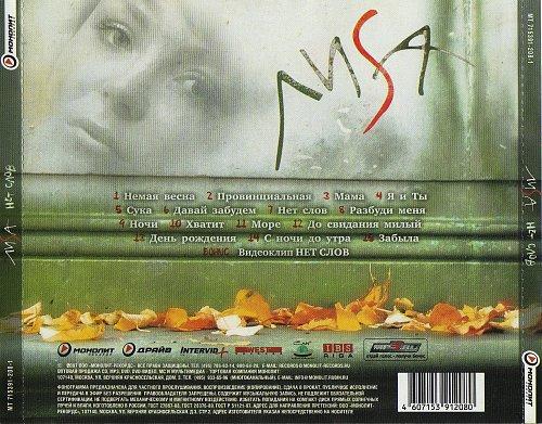 Лиsа - Нет слов (2007)