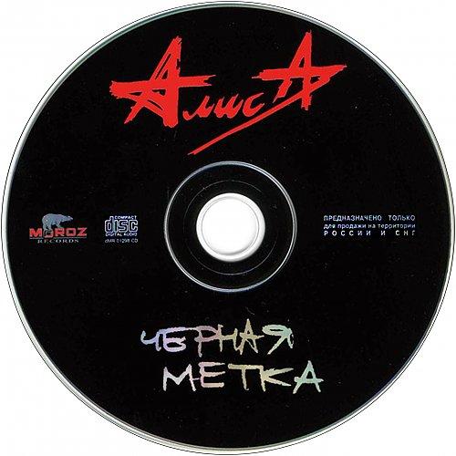 АлисА - Черная метка (1994 АлисА; 1998 Moroz records, Россия; GZ Media, Czech Republic)
