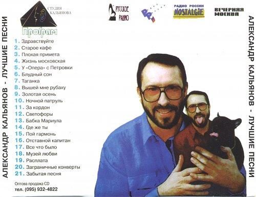 Кальянов Александр - Лучшие песни (1999)