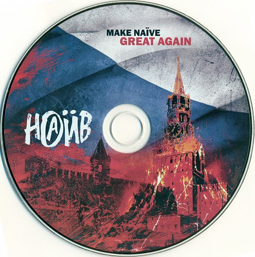 Наив ‎- Make Naïve Great Again (2018)