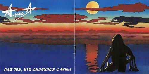 АлисА - Для тех, кто свалился с Луны (1993 К. Кинчев; 2015 Мистерия Плюс, Инн. Техн., Россия)