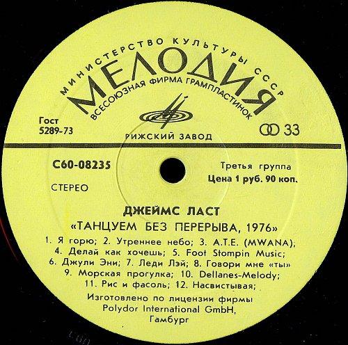 James Last / Джеймс Ласт - Non Stop Dancing / Танцуем без перерыва (1976) [LP С60-08235-6]