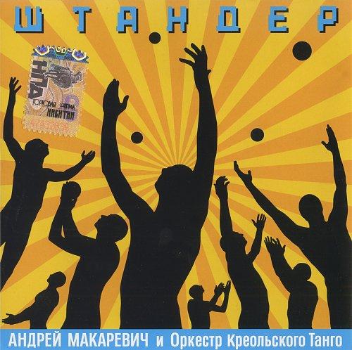 Макаревич Андрей И Оркестр Креольского Танго - Штандер (2007)