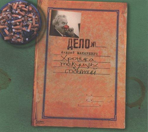 Макаревич Андрей - Хроника текущих событий (2013)