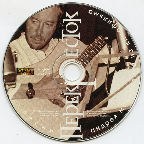 Макаревич Андрей - Перекрёсток (1999)